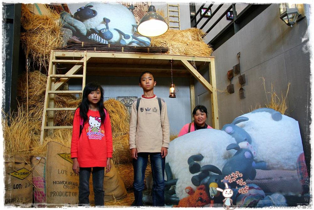 國立傳統藝術中心1040228by小雪兒IMG_8071.JPG