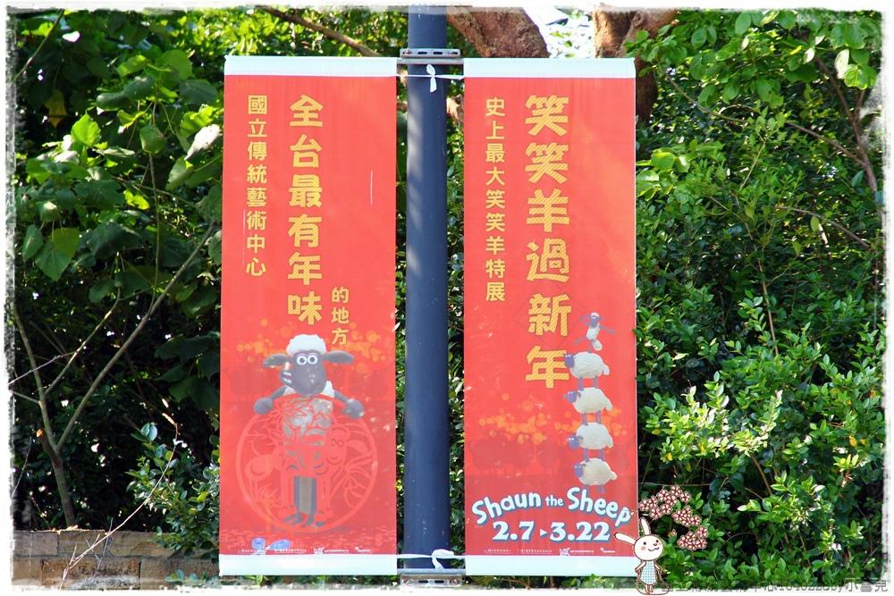 國立傳統藝術中心1040228by小雪兒IMG_8110.JPG