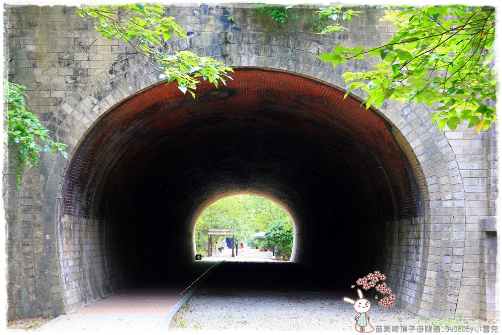 苗栗崎頂子母隧道1040605y小雪兒IMG_9258.JPG