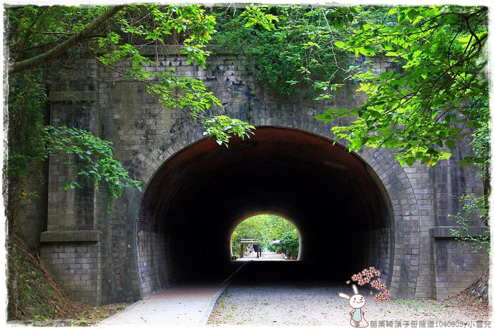 苗栗崎頂子母隧道1040605y小雪兒IMG_9259.JPG