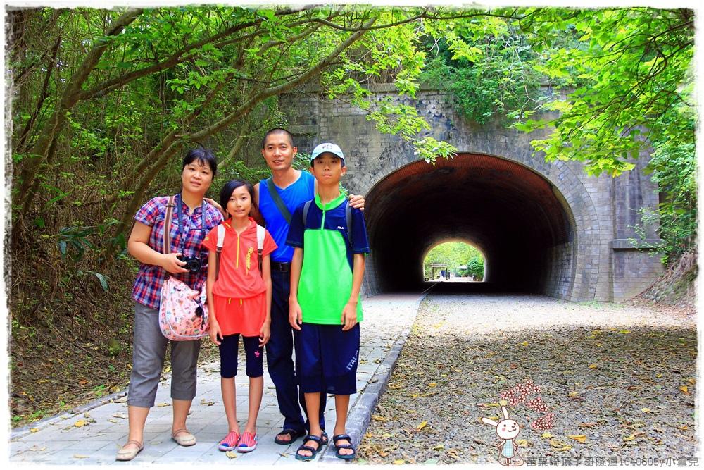 苗栗崎頂子母隧道1040605y小雪兒IMG_9262.JPG