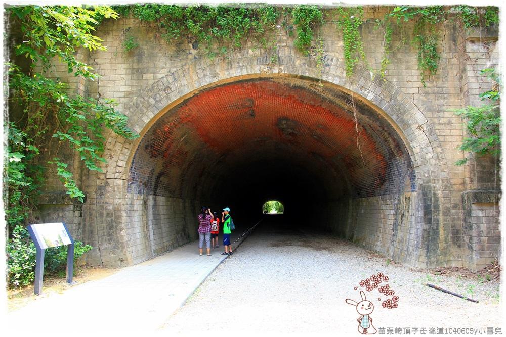 苗栗崎頂子母隧道1040605y小雪兒IMG_9294.JPG