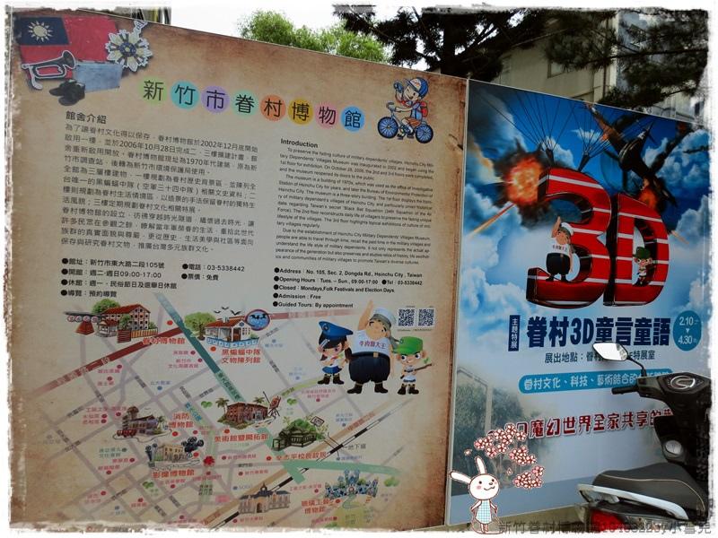 新竹眷村博物館1040322by小雪兒IMG_7337 001.JPG