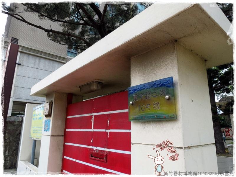 新竹眷村博物館1040322by小雪兒IMG_7342 002.JPG