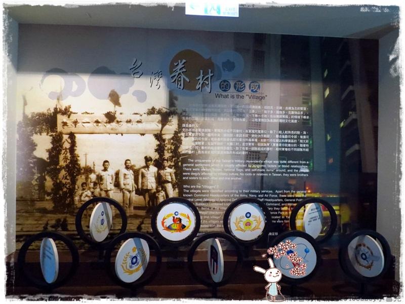 新竹眷村博物館1040322by小雪兒IMG_7362 008.JPG