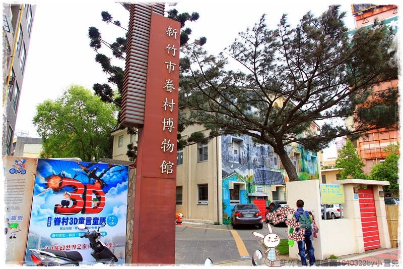 新竹眷村博物館1040322by小雪兒IMG_8385 078.JPG