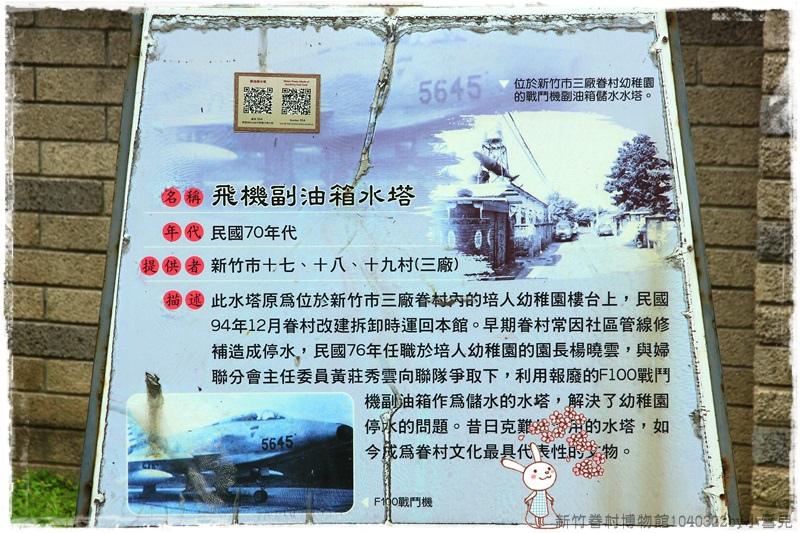 新竹眷村博物館1040322by小雪兒IMG_8389 081.JPG