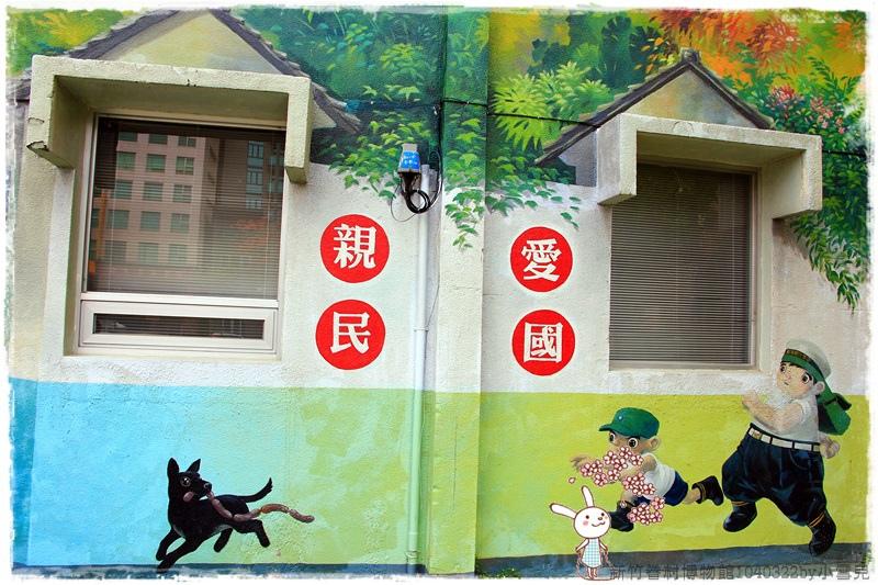 新竹眷村博物館1040322by小雪兒IMG_8392 084.JPG