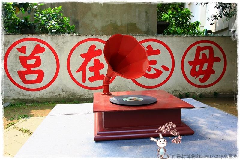 新竹眷村博物館1040322by小雪兒IMG_8407 092.JPG