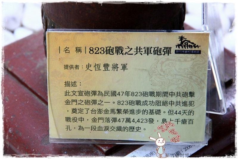新竹眷村博物館1040322by小雪兒IMG_8415 098.JPG