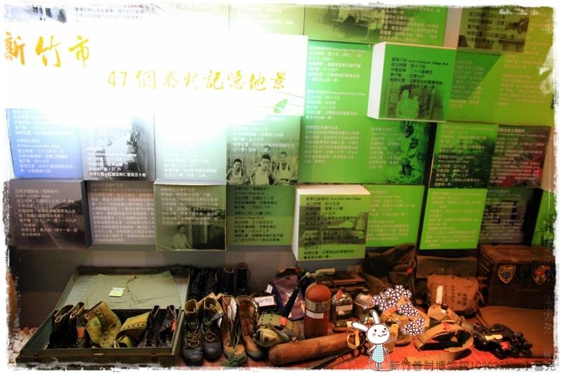 新竹眷村博物館1040322by小雪兒IMG_8431 106.JPG