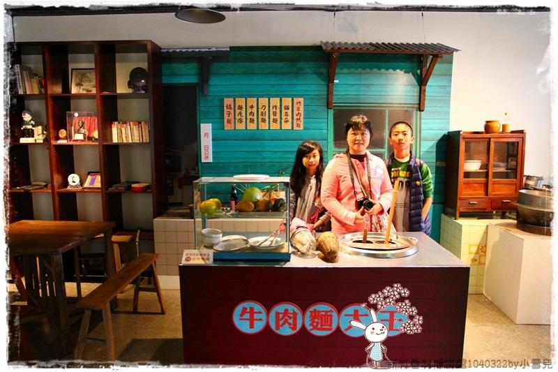 新竹眷村博物館1040322by小雪兒IMG_8456 123.JPG