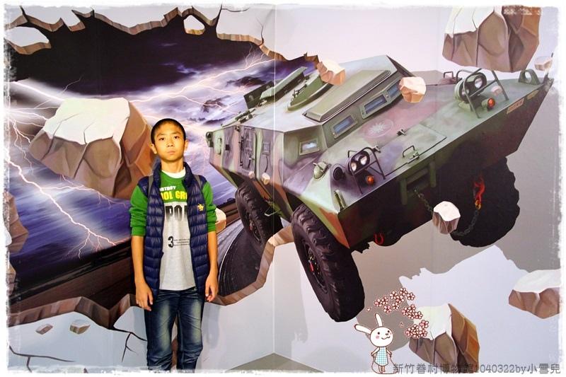 新竹眷村博物館1040322by小雪兒IMG_8473 127.JPG