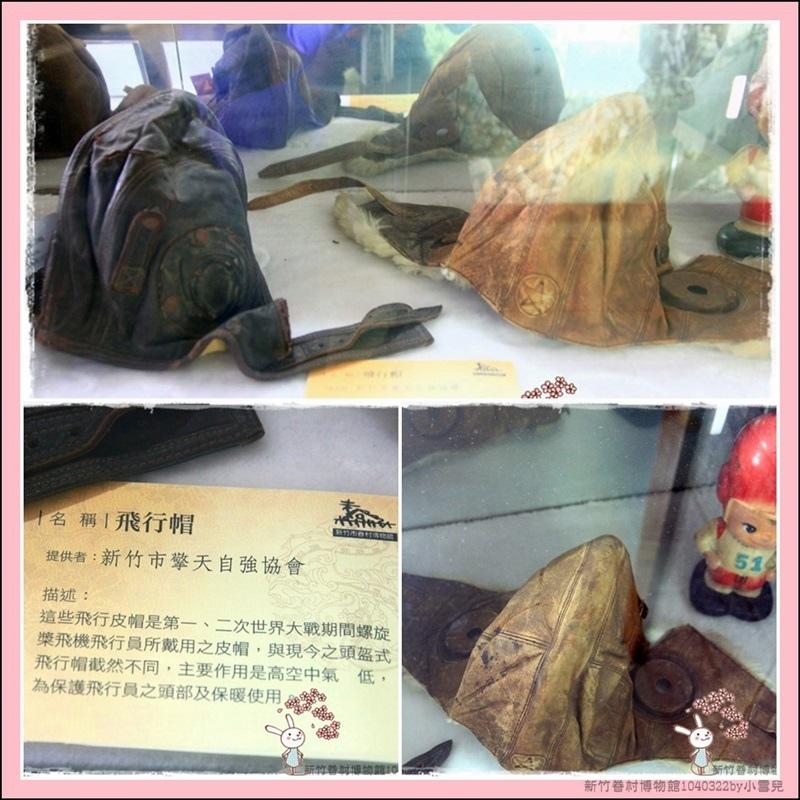 新竹眷村博物館1040322by小雪兒13 013.jpg