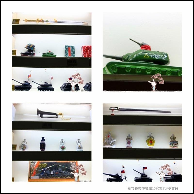 新竹眷村博物館1040322by小雪兒14 014.jpg