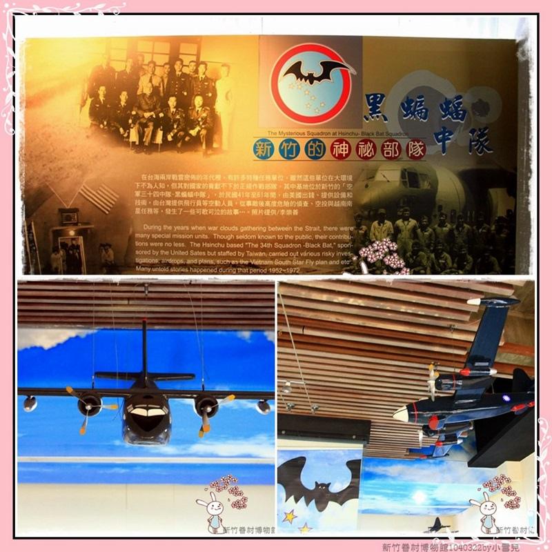 新竹眷村博物館1040322by小雪兒15 015.jpg