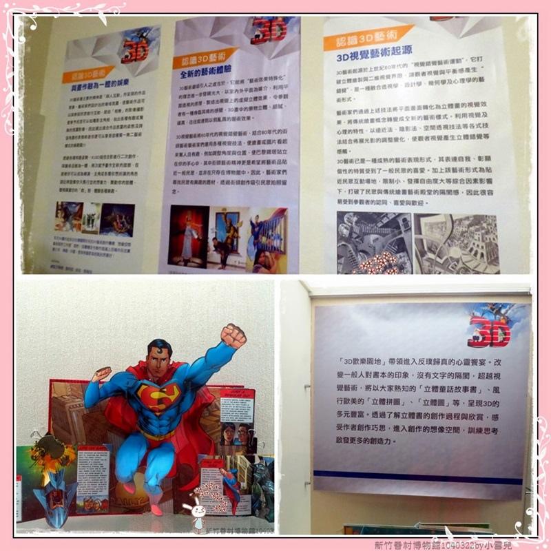 新竹眷村博物館1040322by小雪兒19 019.jpg