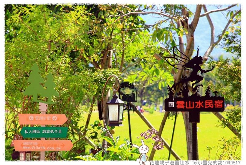 花蓮親子遊雲山水 by小雪兒的窩1040817IMG_0545 016.JPG