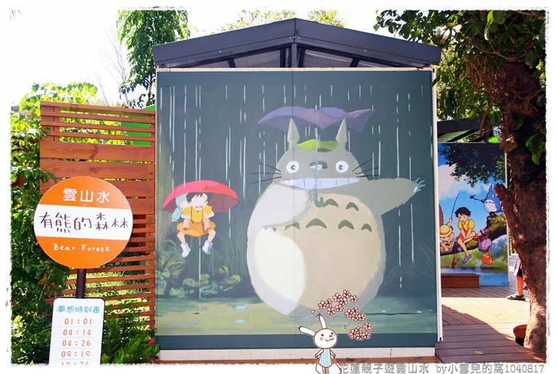 花蓮親子遊雲山水 by小雪兒的窩1040817IMG_0575 032.JPG