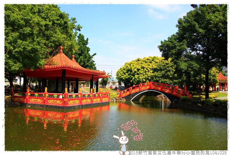 2015新竹客家文化嘉年華by小雪兒的窩1041025IMG_4546 027.JPG