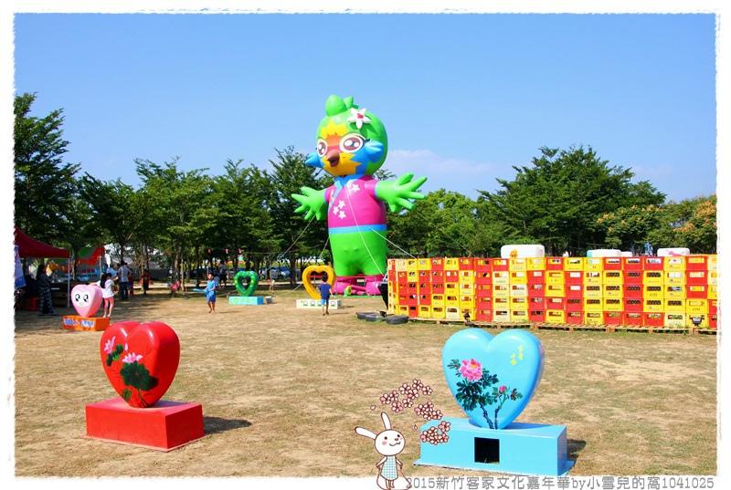 2015新竹客家文化嘉年華by小雪兒的窩1041025IMG_4567 039.JPG