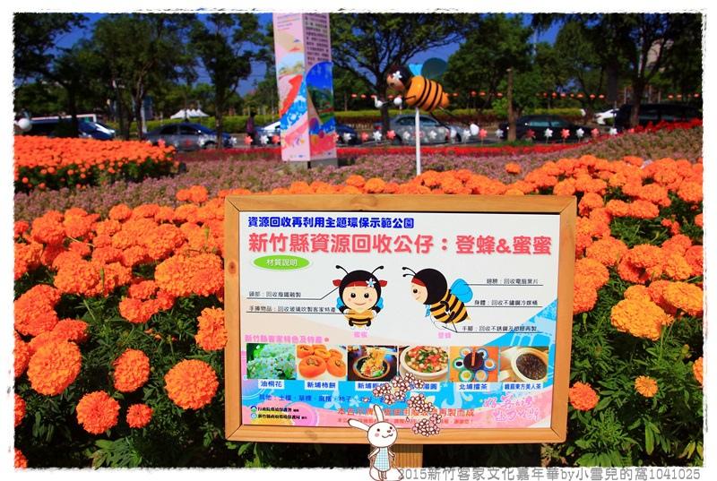 2015新竹客家文化嘉年華by小雪兒的窩1041025IMG_4584 049.JPG