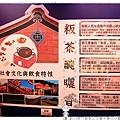 2015新竹客家文化嘉年華by小雪兒的窩1041025IMG_4607 059.JPG