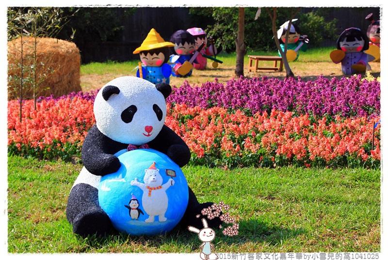 2015新竹客家文化嘉年華by小雪兒的窩1041025IMG_4625 069.JPG
