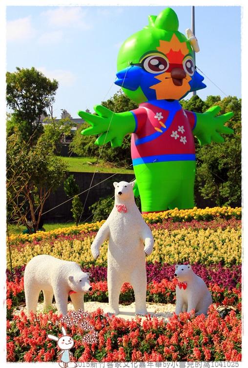 2015新竹客家文化嘉年華by小雪兒的窩1041025IMG_4631 073.JPG