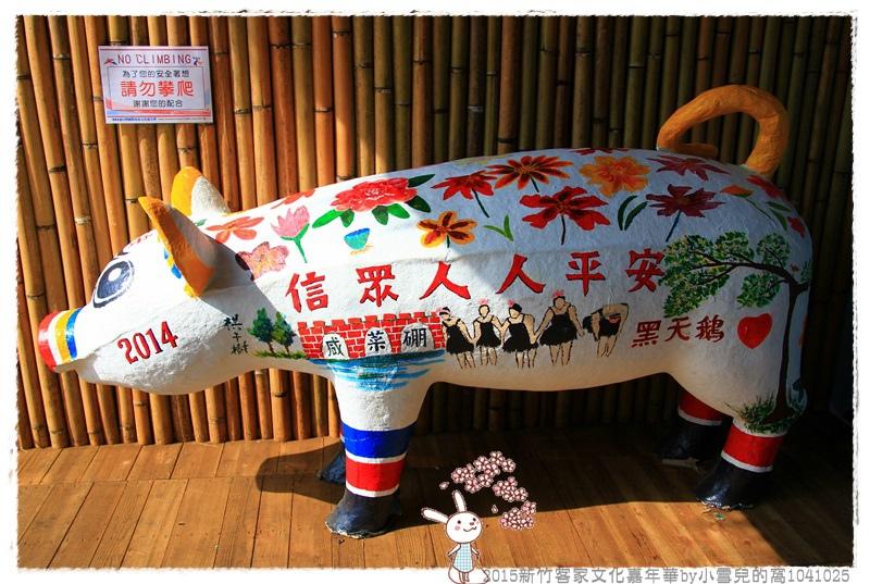 2015新竹客家文化嘉年華by小雪兒的窩1041025IMG_4640 075.JPG