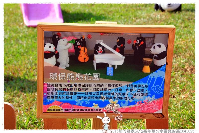 2015新竹客家文化嘉年華by小雪兒的窩1041025IMG_4648 079.JPG