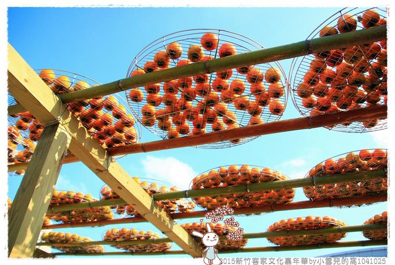 2015新竹客家文化嘉年華by小雪兒的窩1041025IMG_4673 083.JPG