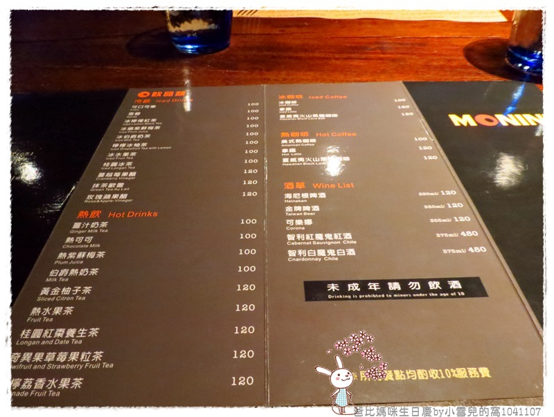 爸比媽咪生日慶by小雪兒的窩1041107IMG_1840 011.JPG