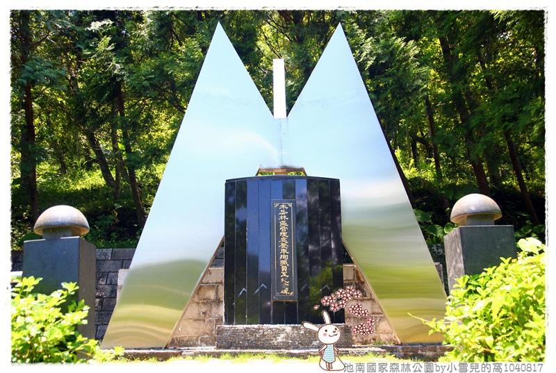 池南國家森林公園by小雪兒的窩1040817IMG_0647 016.JPG