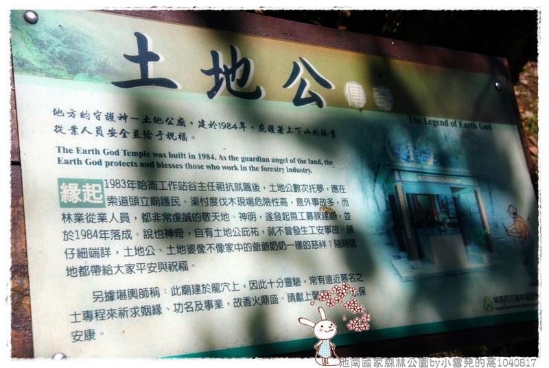 池南國家森林公園by小雪兒的窩1040817IMG_0654 021.JPG