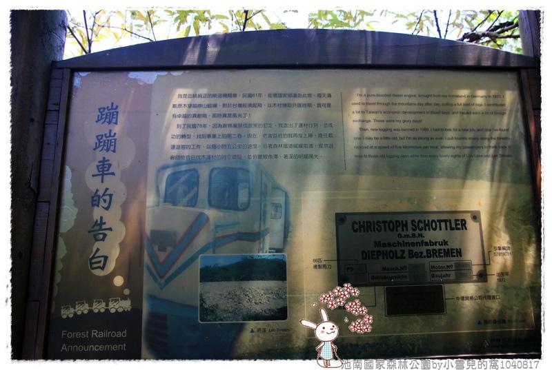 池南國家森林公園by小雪兒的窩1040817IMG_0673 036.JPG