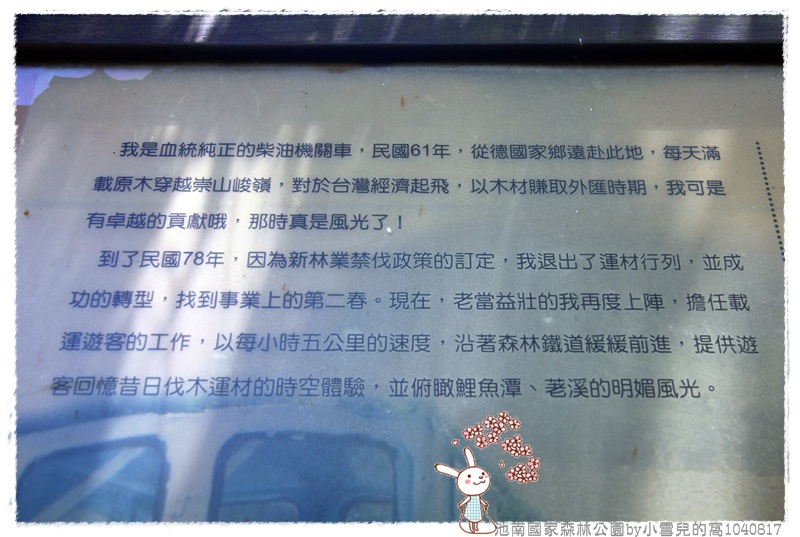 池南國家森林公園by小雪兒的窩1040817IMG_0674 037.JPG