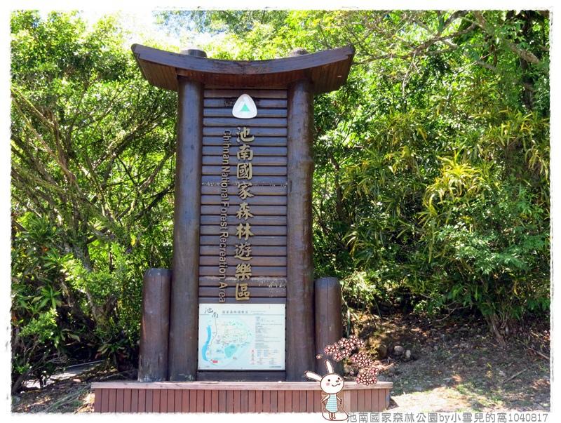池南國家森林公園by小雪兒的窩1040817IMG_9210 042.JPG