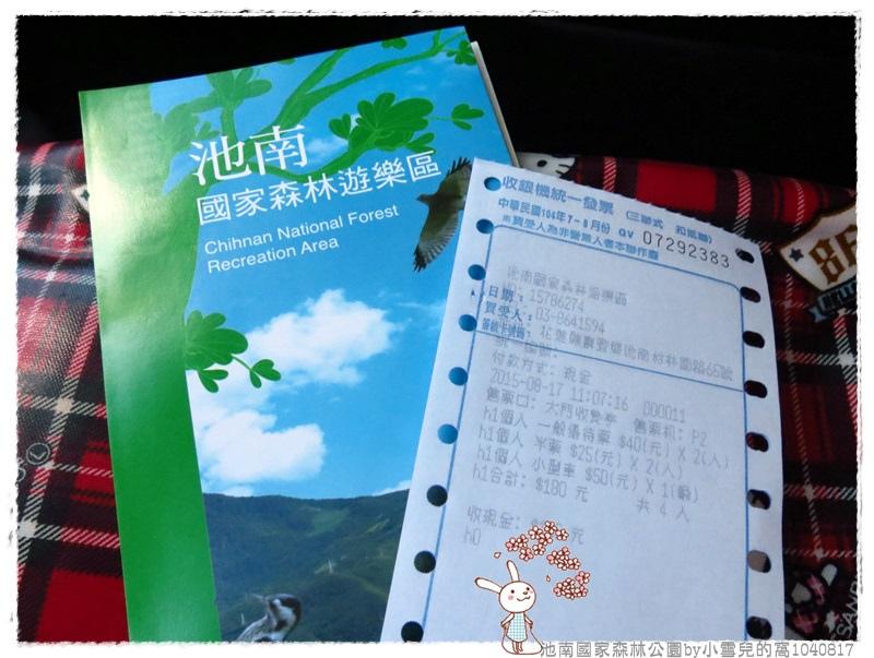 池南國家森林公園by小雪兒的窩1040817IMG_9212 043.JPG