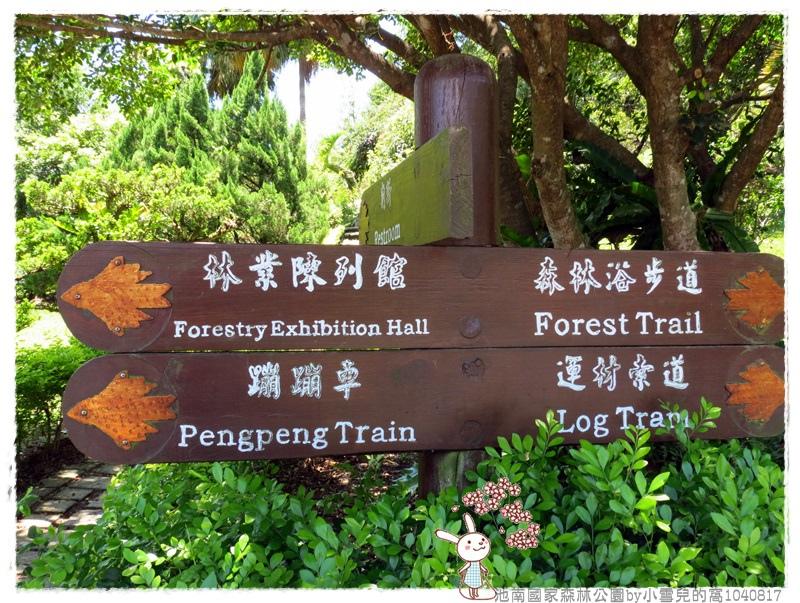 池南國家森林公園by小雪兒的窩1040817IMG_9230 056.JPG