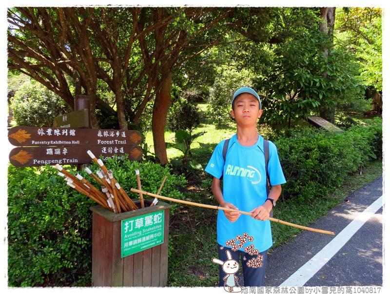 池南國家森林公園by小雪兒的窩1040817IMG_9231 057.JPG