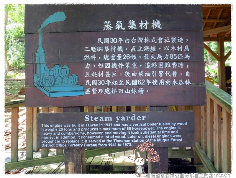 池南國家森林公園by小雪兒的窩1040817IMG_9234 059.JPG