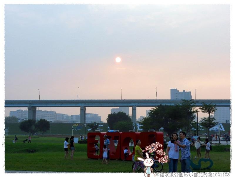 幸福水漾公園by小雪兒的窩1041108IMG_1900 002.JPG