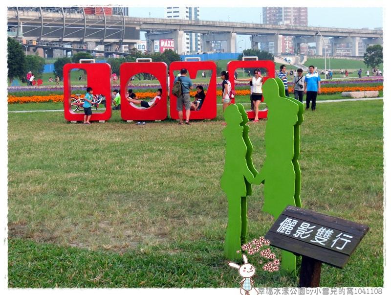 幸福水漾公園by小雪兒的窩1041108IMG_1908 003.JPG