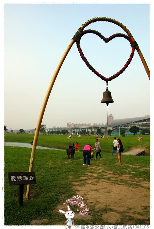 幸福水漾公園by小雪兒的窩1041108IMG_4876 008.JPG