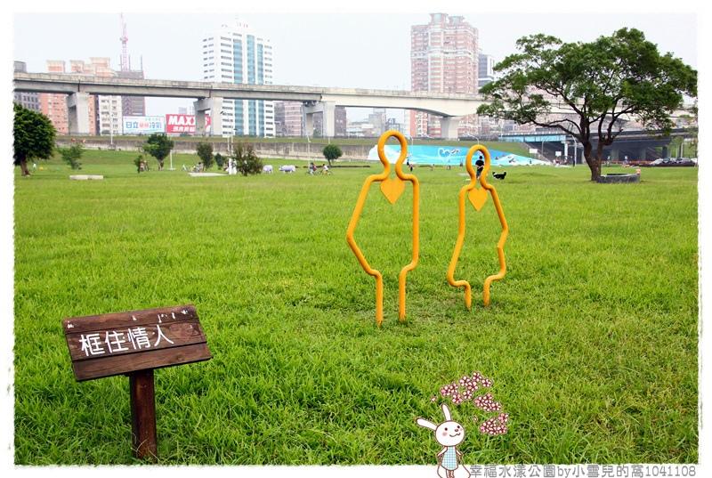 幸福水漾公園by小雪兒的窩1041108IMG_4878 009.JPG