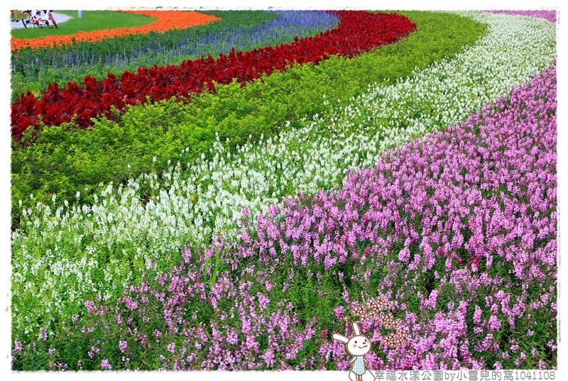 幸福水漾公園by小雪兒的窩1041108IMG_4883 012.JPG