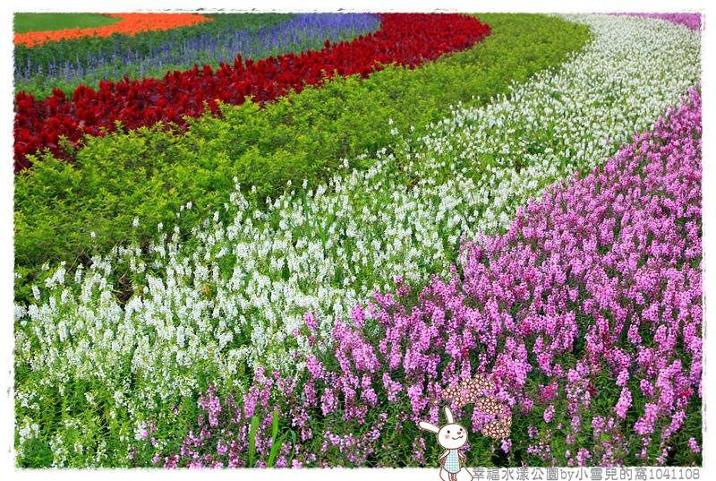 幸福水漾公園by小雪兒的窩1041108IMG_4885 013.JPG