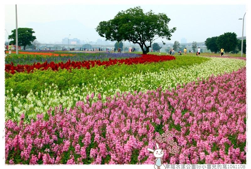 幸福水漾公園by小雪兒的窩1041108IMG_4887 014.JPG
