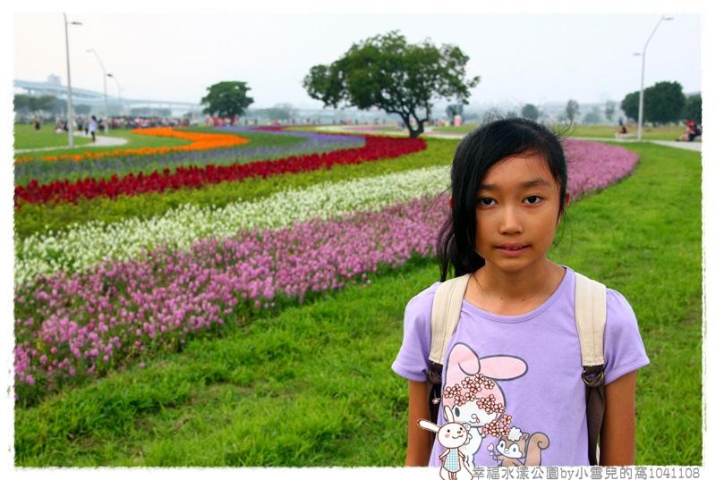 幸福水漾公園by小雪兒的窩1041108IMG_4901 024.JPG